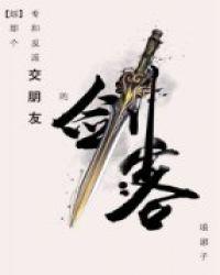 [综武侠]那个专和反派交朋友的剑客