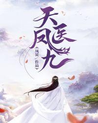天医凤九(上)